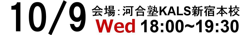 10/9(水)18:00~河合塾KALS新宿本校にてスタッフ・合格者によるガイダンスを実施いたします。・/