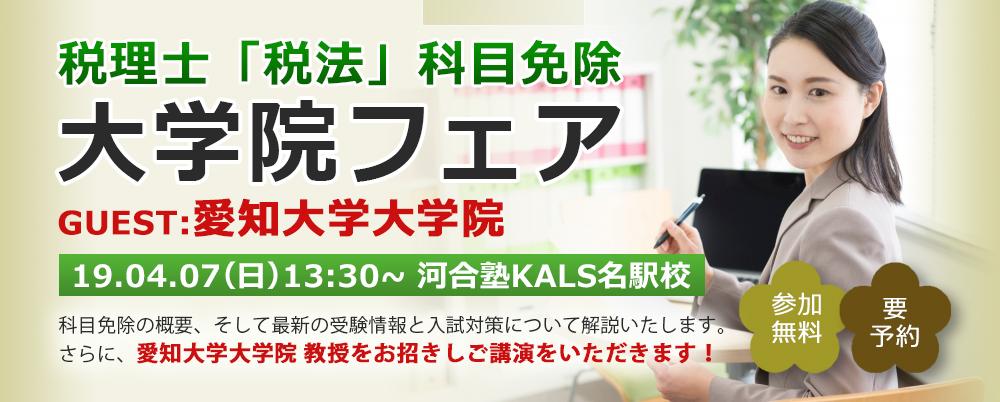2019.03.17(日)14:00~河合塾KALS新宿本校