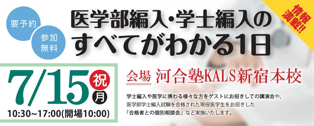 新宿開催:医学部編入・学士編入のすべてがわかる1日