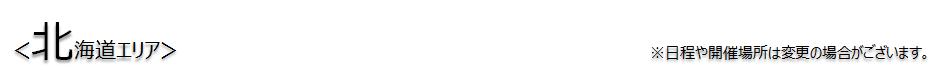 河合塾KALS全国受験戦略ツアー2015 北海道エリア