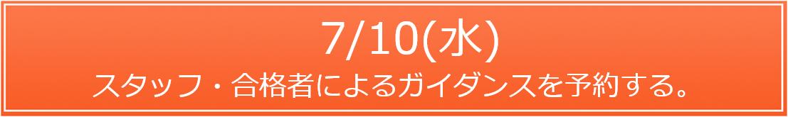 2019.7/10スタッフ・合格者によるガイダンス