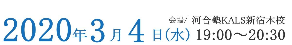 3/4河合塾KALS新宿本校
