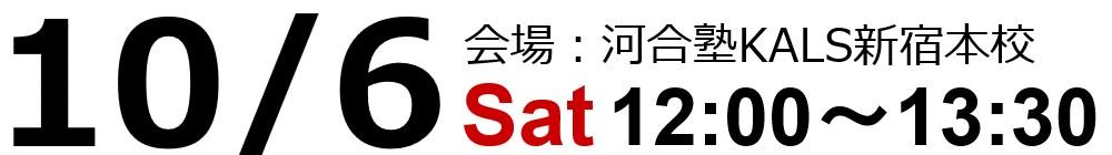 10/6(土) 12:00~13:30 KALS新宿本校