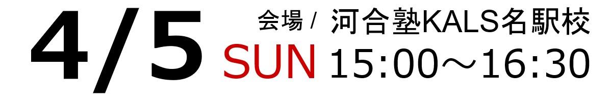 4/5(日)15:00~16:30