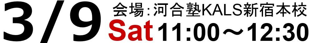 19/03/09(土)大学院入試フェア ゼロからはじめる大学院入試