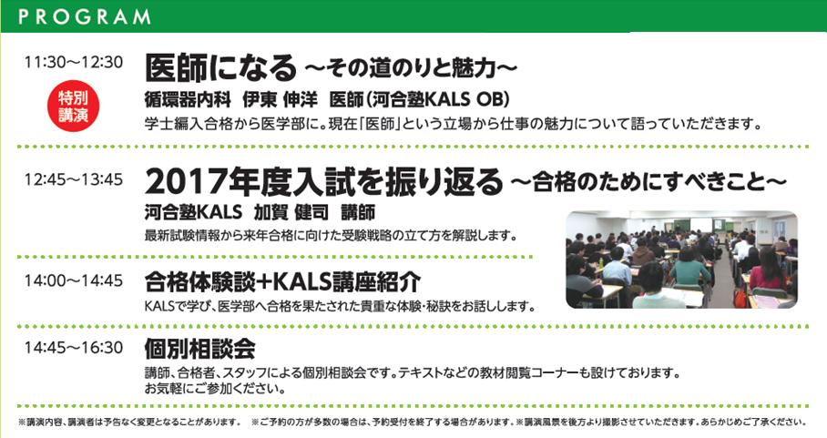 医学部学士編入 受験戦略セミナー 大阪梅田 プログラム