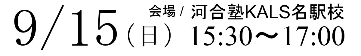 9/15(日)15:30~17:00