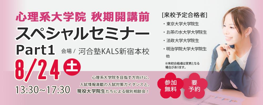 2019・8・24心理系大学院入試対策ガイダンス