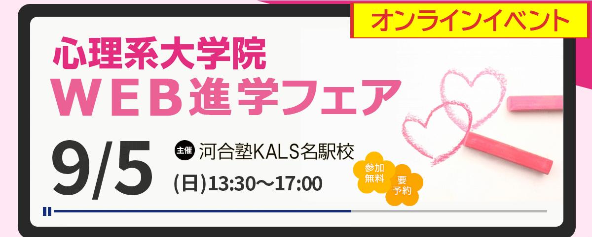 9/5心理系大学院を目指す入試対策ガイダンス