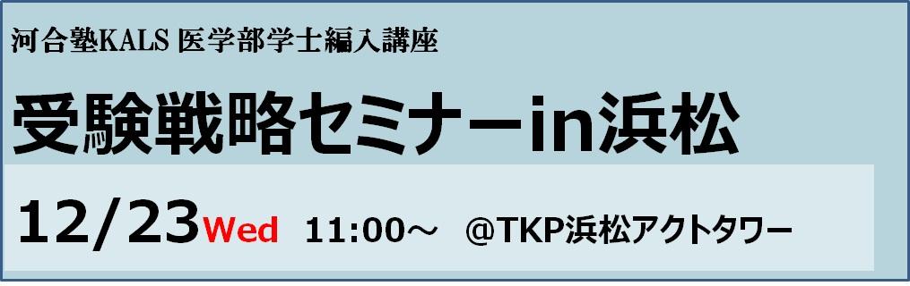 12/23 祝水 11:00~ TKP浜松アクトタワーで開催。