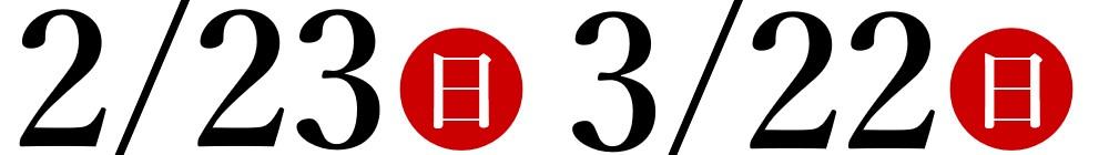 2/23(日),3/22(日)12:00~14:00の税理士「税法」科目免除大学院進学フェアは河合塾KALS新大阪校にて実施いたします。