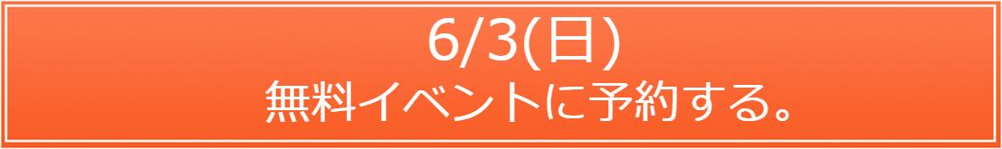 6/3(日)無料イベントに予約する
