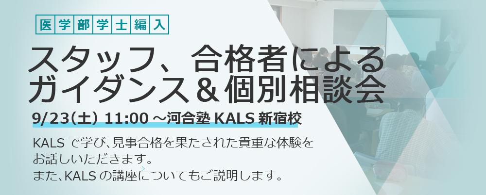 9/23 医学部学士編入試験について、スタッフ・合格者によるガイダンス&個別相談会