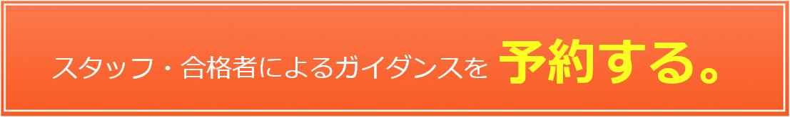 2019.7/28スタッフ・合格者によるガイダンス