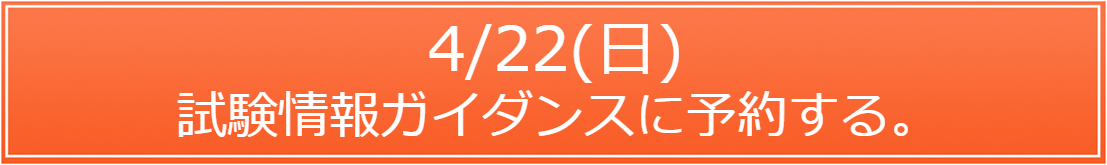4/22(日)試験情報ガイダンスに予約する。