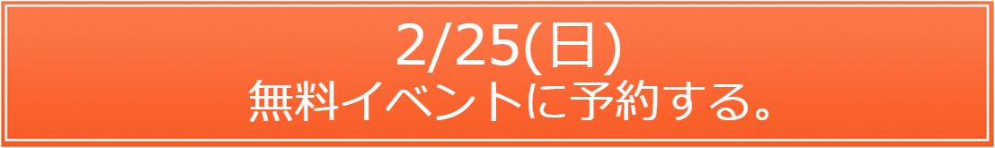 2/25(日)無料イベントに予約する