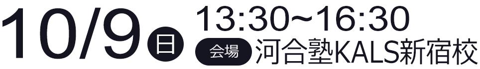河合塾KALS新宿校 10/9(日) 13:30~16:30