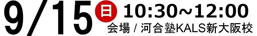9・15(日)10:30~河合塾KALS新大阪校