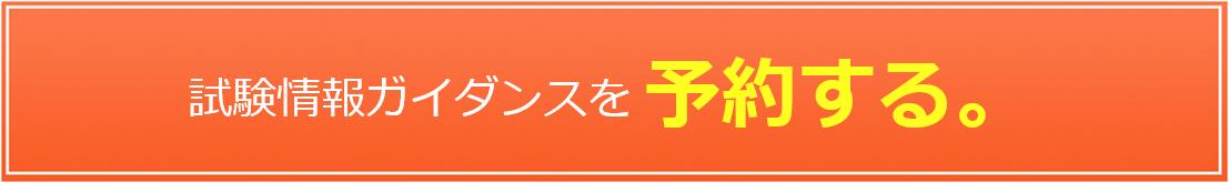 2019.8/17試験情報ガイダンス