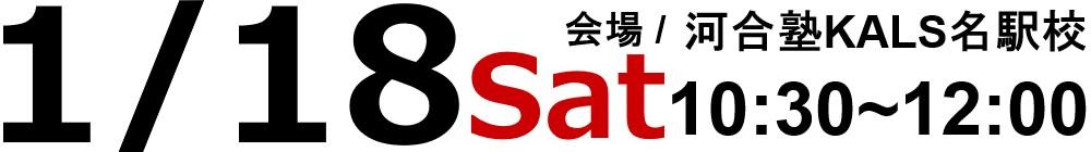 20/1/18河合塾KALS名駅校にてスタッフ・合格者によるガイダンスを実施いたします。
