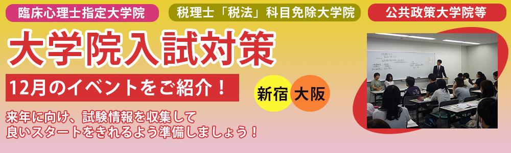 大学院入試対策関連のイベントを開催!
