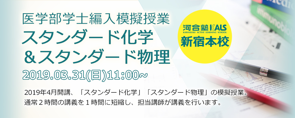 19/03/31(日)模擬授業化学・物理を河合塾KALS新宿本校にて実施!