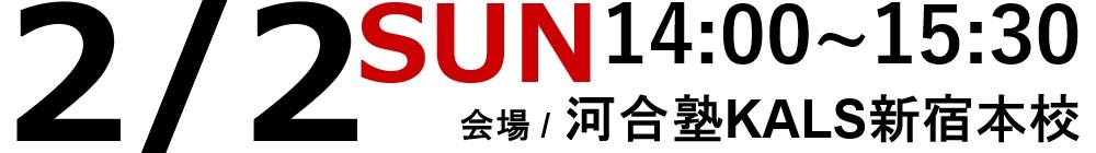 2/2(日)14:00~15:30河合塾KALS新宿本校にてガイダンスを実施いたします。