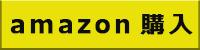 amazonで購入する