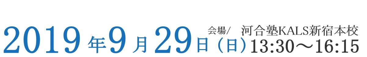 19/9/29-13:30~河合塾KALS新宿本校
