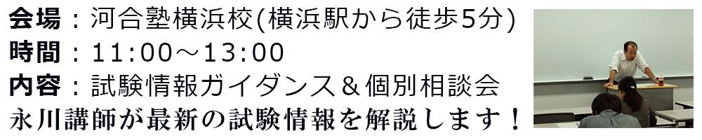 横浜の内容