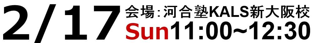 2019.02.17(日)11:00~河合塾KALS新大阪校にてスタッフ・合格者によるガイダンス&個別相談会を実施いたします。