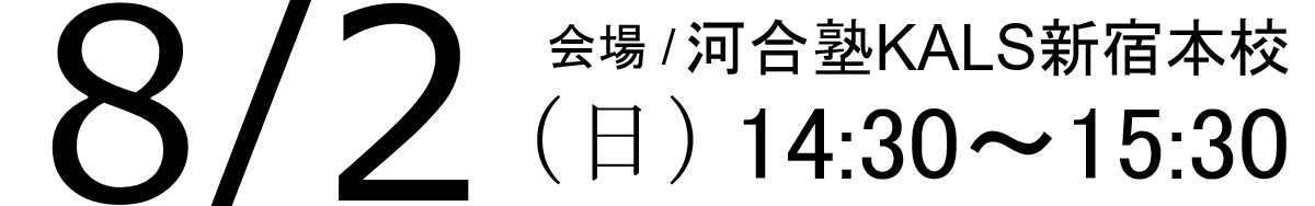 08/02(日)14:30~15:30