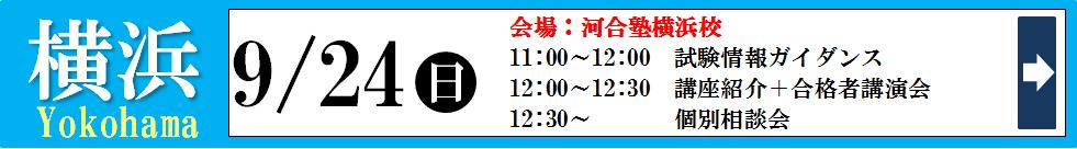 9/24(日)は受験戦略セミナーin横浜を開催!