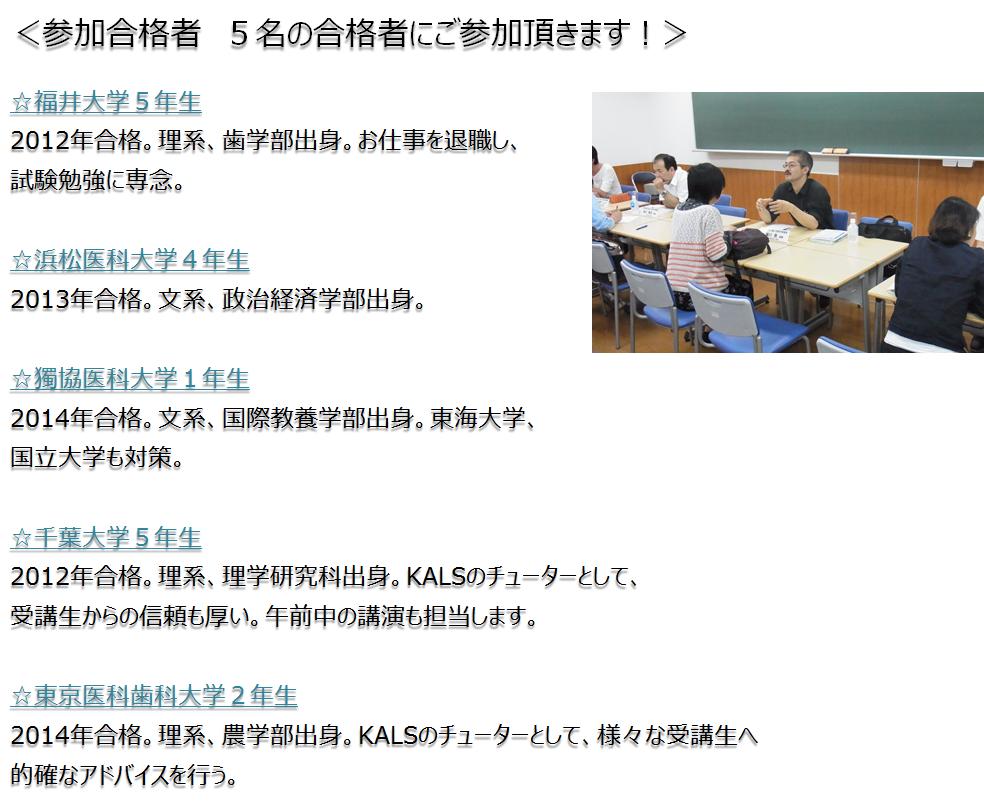 7月20日に河合塾KALS新宿校開催の医学部学士編入すべてがわかる1日。参加合格者紹介です。