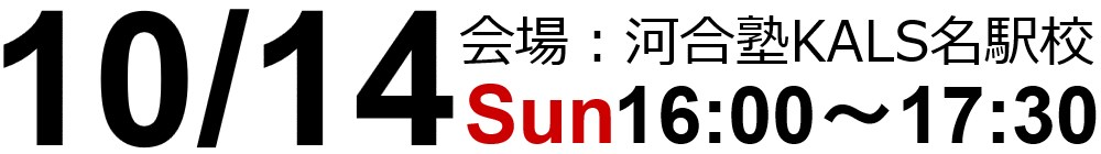 10/14(日)16:00~17:30河合塾KALS名駅校にて心理系大学院を目指す入試対策ガイダンスを実施いたします。