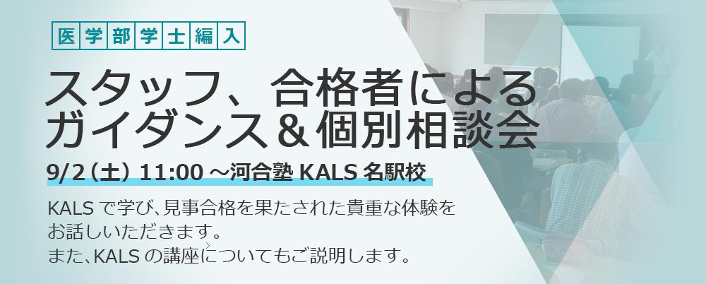 9/2 スタッフ・合格者によるガイダンス&個別相談会
