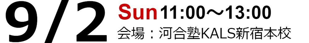 9/2(日)11:00~13:00 河合塾KALS新宿本校