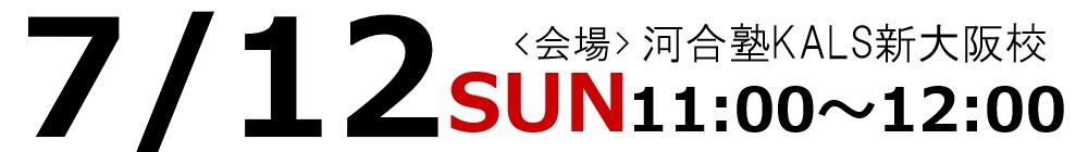 07/12(日)11:00~12:00河合塾KALS新大阪校
