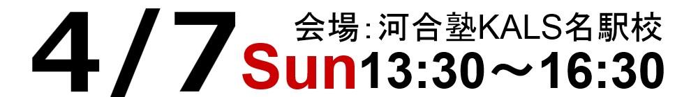 4/7(日)13:30~16:30の税理士「税法」科目免除大学院入試対策ガイダンスは河合塾KALS名駅校にて実施いたします。