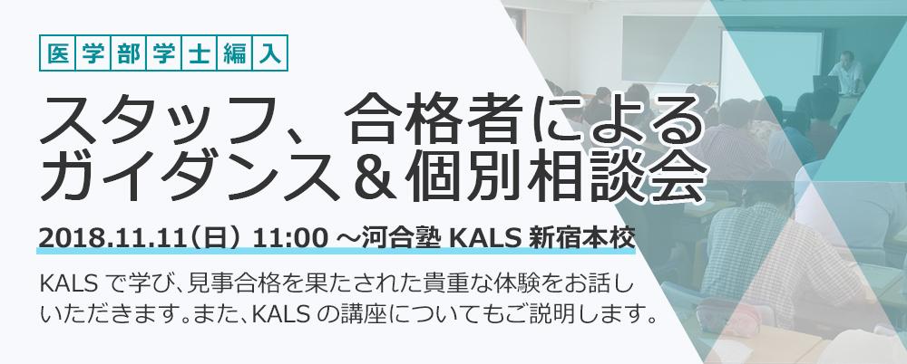 2018.11.11(日)医学部学士編入 スタッフ・合格者ガイダンス