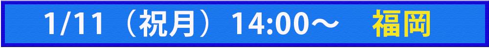 1/11(祝月) 14:00~ 福岡