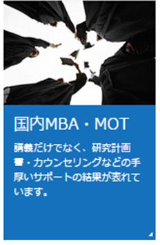 MBAWEBカリキュラムページへのリンク