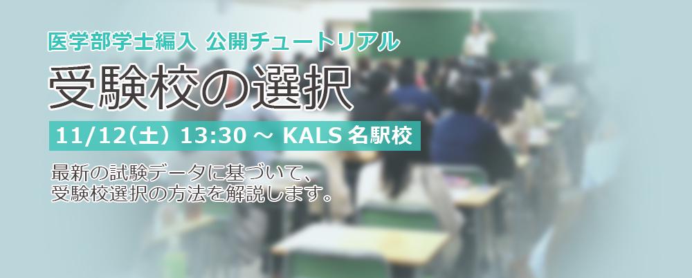 公開チュートリアル 11/12(土) KALS名駅校
