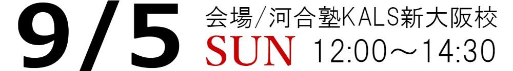 9/5(日)12:00~14:00の税理士「税法」科目免除大学院進学フェアは河合塾KALS新大阪校にて実施いたします。