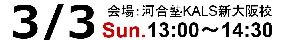 19.3/3(日)13:00~14:30の税理士「税法」科目免除大学院入試対策ガイダンスは河合塾KALS新新大阪校にて実施いたします。