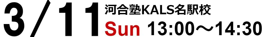 3/11 スタッフ・合格者によるガイダンス&個別相談会