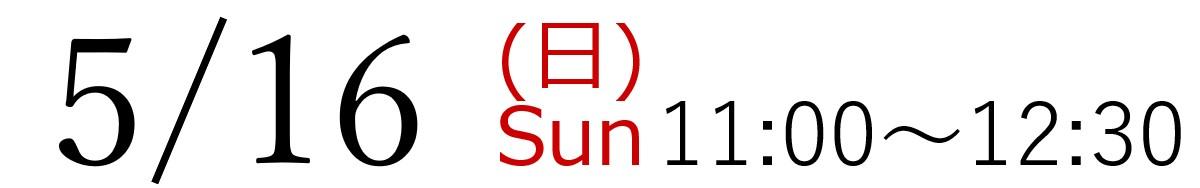 5/16(日)11:00~12:30