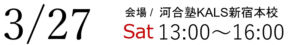 3/27(土)13:00~16:00