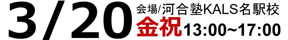 3/20(金)13:00~17:00河合塾KALS名駅校にて実施いたします。