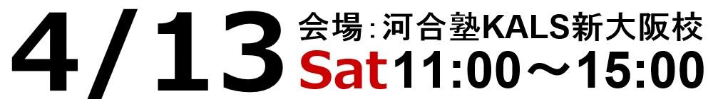 2019.4/13(土)11:00~河合塾KALS新大阪校にてスタッフガイダンス+「医学英文法」体験受講を実施いたします。